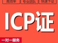 贵州ICP备案办理 贵州ICP许可证认证办理