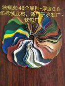 上海皮革批发 沙发皮革厂家 上海皮革沙发皮革代理价格