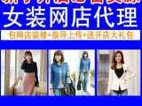 女装代理加盟 女装网店代理代销 女装网店货源一件代发分销平台