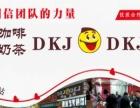 广东大口九加盟 冷饮热饮 投资金额 5-10万元