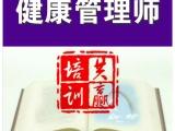 2020年第1批次南京健康管理师培训报考还有少量名额