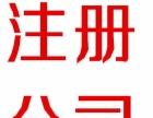 云浮城区本地代理公司注册,诚信代办,1500全包