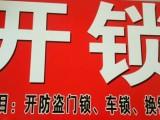 大庆市让胡路区开锁换锁