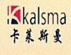 卡莱斯曼鞋包加盟