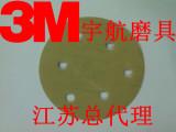 美国3M236U5寸6孔干磨植绒砂纸片江苏总代理货号236UVD