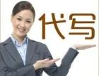 北京市幫忙代寫申請書報告總結方案等資料及代打字等服務
