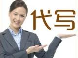北京市帮忙代写申请书报告总结方案等资料及代打字等服务