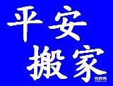 天津平安搬家公司13821016268
