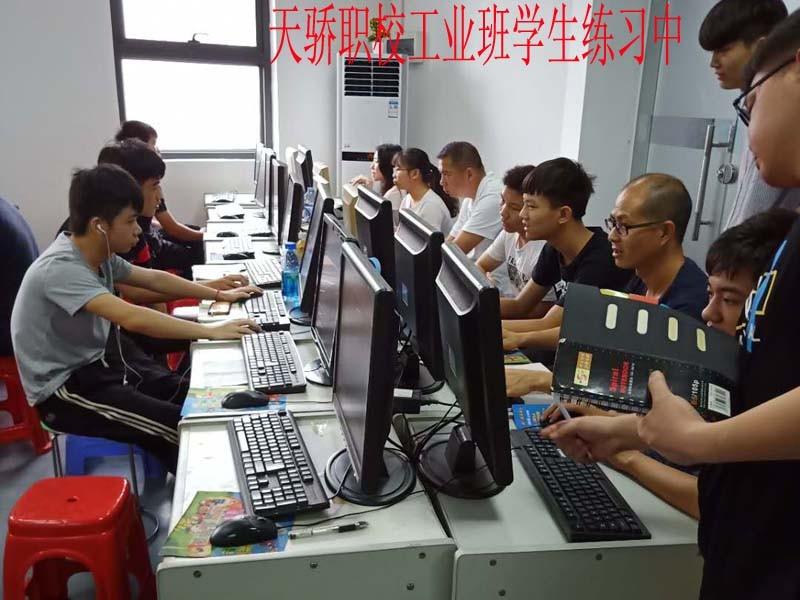 东莞学电脑学UG编程学CAD到万江天骄职校