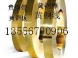H65黄铜带