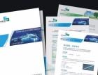 德州单页、折页、名片、不干胶印刷等纸品印刷