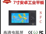 NFC7寸安卓触控一体机