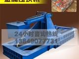 全自动废金属打包机油漆桶压块机废旧钢削压块机