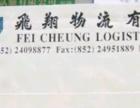 辽源至香港(双向)