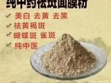 懷化蓮月白中藥面膜的使用方法