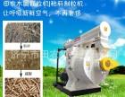 木屑颗粒机 环模木屑颗粒机 秸秆颗粒机等整条颗粒生产设备