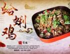 蛤蜊鸡加盟就选三字锅精品蛤蜊鸡