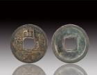 鹰潭古钱币鉴定哪里可以鉴定古钱币的真假