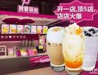 十月黄金季,为什么说致爱丽丝奶茶是创业的好时机