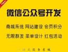 黄石微信分销系统+小程序+微商城/微信功能定制