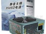 批发长城静音大师ATX-350SD 大风扇电脑电源
