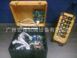 台湾禹鼎工业无线遥控器 多点控制方便易操  F23-BB一年保修