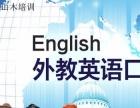 学英语,到迈皋桥山木培训,专业口语练习,零基础小班