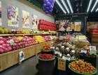 创业投资,国际大品牌果缤纷水果连锁加盟