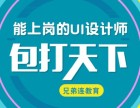 UI入门基本要素总结 南京UI培训