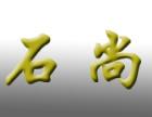 石尚蒸汽石锅鱼加盟