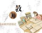 惠阳教师资格证需要考哪些哪里有教师资格证培训