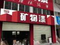 河南矿物漆品牌-用户至上-规范服务
