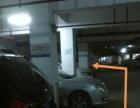 芙蓉园优地下车位出租,可不限次自助免费洗车