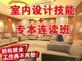 上海室内设计 平面设计 景观设计 UI设计培训签约就业