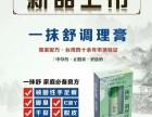 台湾一抹舒专注您的皮肤健康