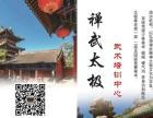 禅武太极武术培训中心