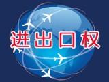 天津市河西区办理外贸公司进出口权