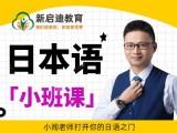 大连日语学校新启迪日语N1N2培训小班授课