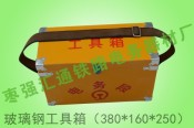 衡水专业玻璃钢工具箱供应-玻璃钢工具箱价格