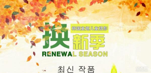 【韩国童趣】韩国馆换新季,体验拍摄价重磅来袭