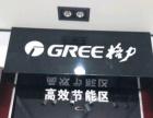 阳江市格力空调售后服务中心