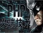 哈尔滨PHP学习班 PHP网站建设培训