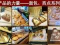 温州面包蛋糕加盟十大品牌排行榜哪家好?