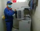 燕山附近专业的洗衣机清洗空调清洗服务