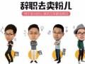 米粉加盟店 北京四有青年米粉加盟需要多少钱?