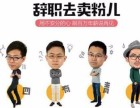 米粉加盟店 北京四有青年米粉加盟需要多少钱