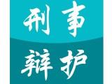 闵行区华漕 取保律师 保释律师 刑辩律师