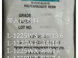 『尚静实业』一级代理/帝人化成PC/PC粉末/L-1250WP