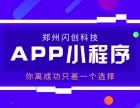 郑州闪创科技提供小程序开发 app开发