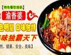 重庆特色餐饮培训